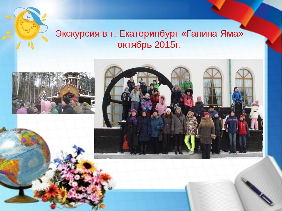 Экскурсия в г. Екатеринбург «Ганина Яма» октябрь 2015г.