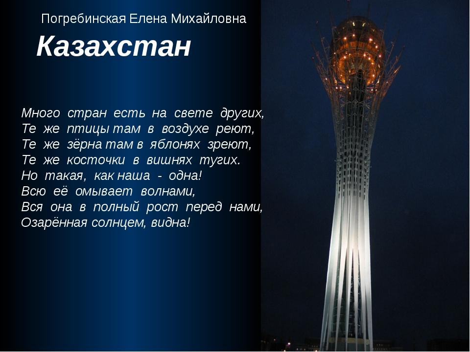 Картинки и стихи о казахстане