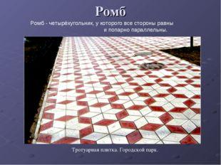 Ромб Ромб - четырёхугольник, у которого все стороны равны и попарно параллель