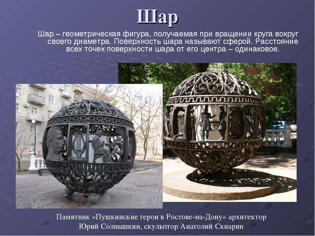 Шар Шар – геометрическая фигура, получаемая при вращении круга вокруг своего...