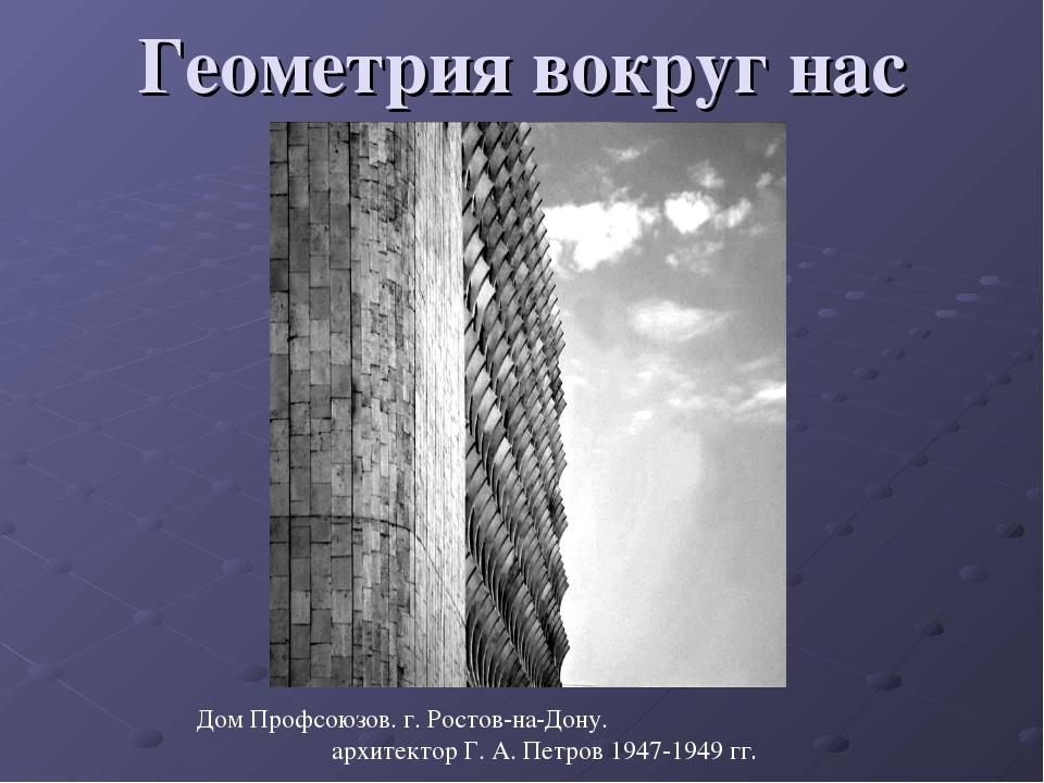 Геометрия вокруг нас Дом Профсоюзов. г. Ростов-на-Дону. архитектор Г. А. Петр...