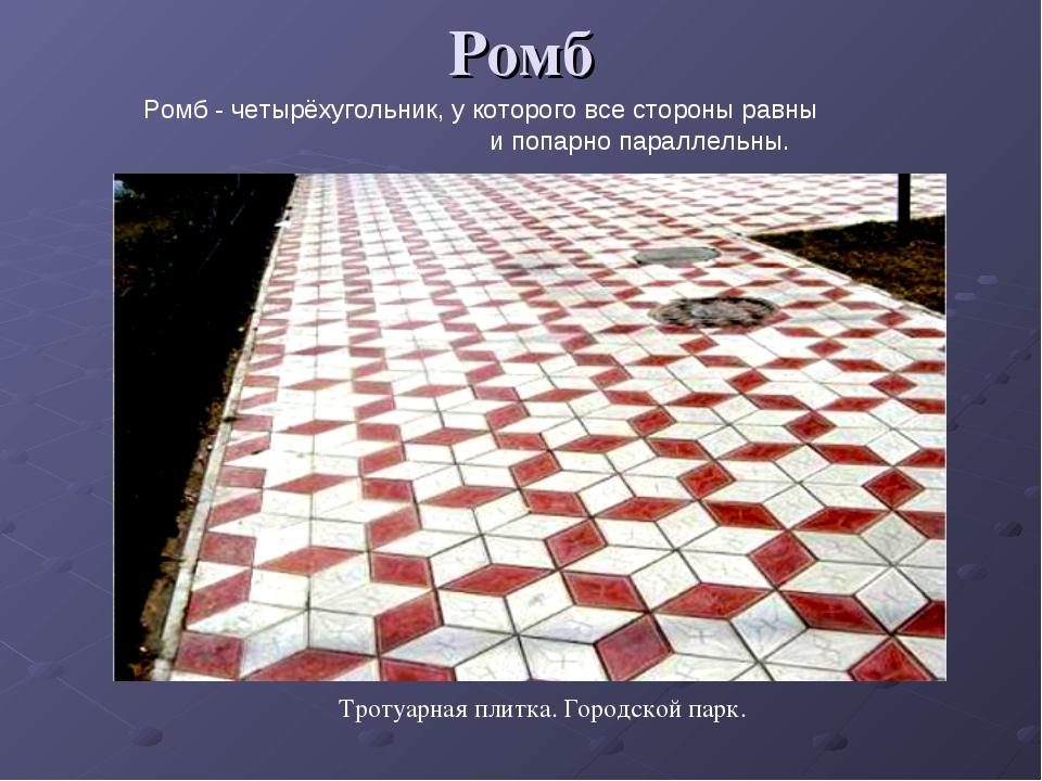 Ромб Ромб - четырёхугольник, у которого все стороны равны и попарно параллель...