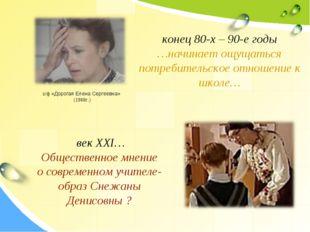 век XXI… Общественное мнение о современном учителе- образ Снежаны Денисовны