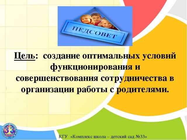 Цель: создание оптимальных условий функционирования и совершенствования сотру...