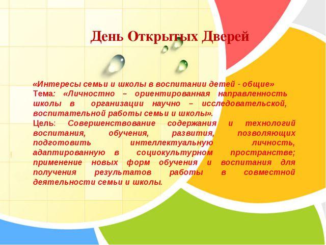 День Открытых Дверей «Интересы семьи и школы в воспитании детей - общие» Тема...