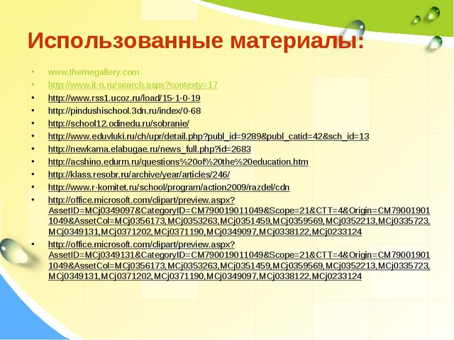 Использованные материалы: www.themegallery.com http://www.it-n.ru/search.aspx...