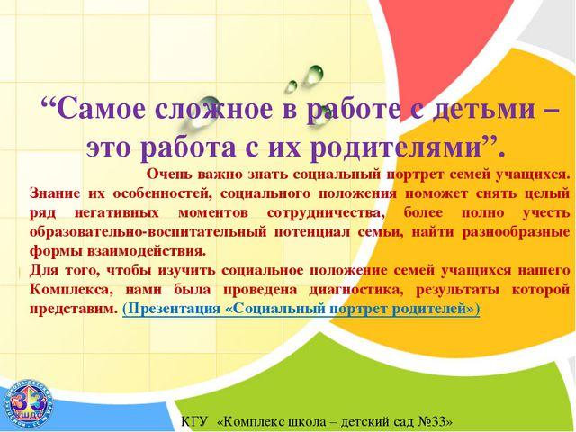 """КГУ «Комплекс школа – детский сад №33» """"Самое сложное в работе с детьми – эт..."""