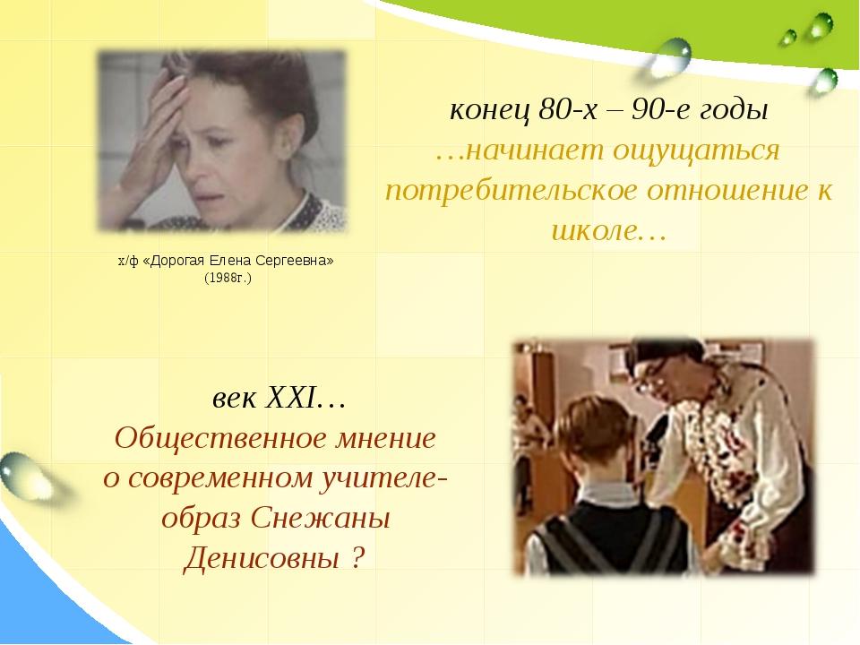 век XXI… Общественное мнение о современном учителе- образ Снежаны Денисовны...