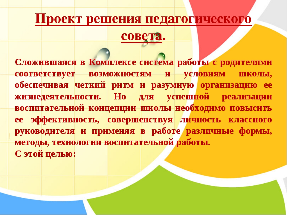 Проект решения педагогического совета. Сложившаяся в Комплексе система работы...