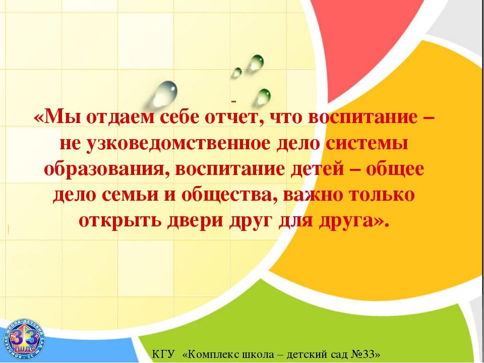 «Мы отдаем себе отчет, что воспитание – не узковедомственное дело системы об...