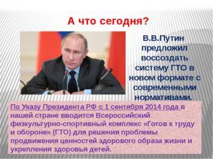 А что сегодня? В.В.Путин предложил воссоздать систему ГТО в новом формате с с