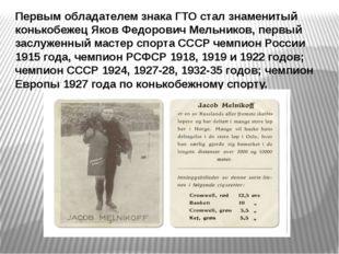 Первым обладателем знака ГТО стал знаменитый конькобежец Яков Федорович Мельн