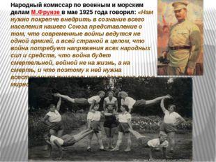 Народный комиссар по военным и морским делам М.Фрунзе в мае 1925 года говорил