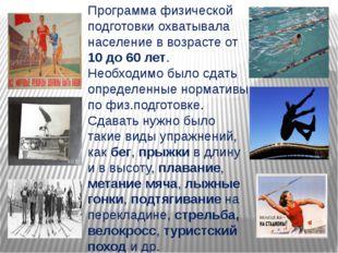 Программа физической подготовки охватывала население в возрасте от 10 до 60 л