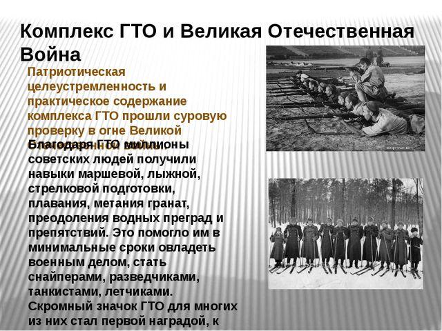 Комплекс ГТО и Великая Отечественная Война Патриотическая целеустремленность...