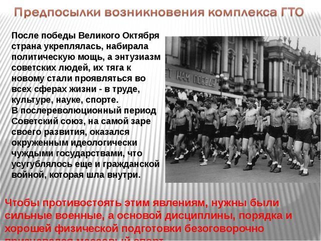 После победы Великого Октября страна укреплялась, набирала политическую мощь,...