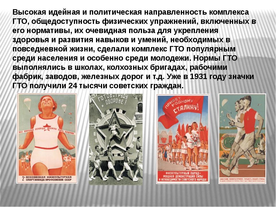 Высокая идейная и политическая направленность комплекса ГТО, общедоступность...