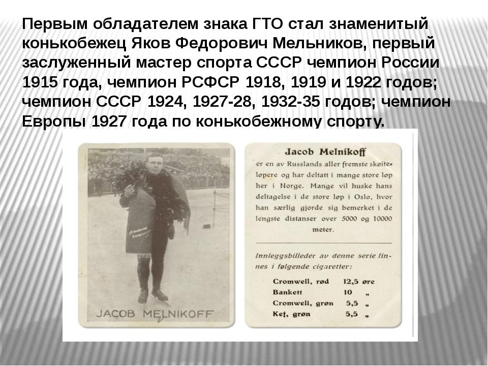 Первым обладателем знака ГТО стал знаменитый конькобежец Яков Федорович Мельн...