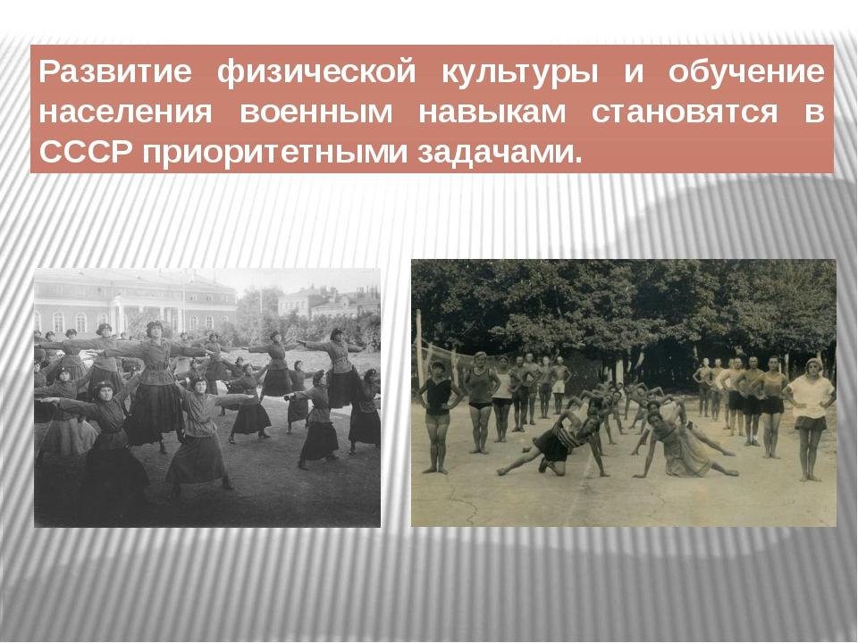 Развитие физической культуры и обучение населения военным навыкам становятся...