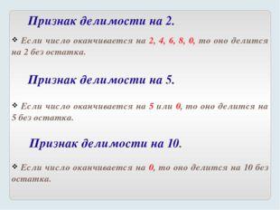 Если число оканчивается на 2, 4, 6, 8, 0, то оно делится на 2 без остатка. П