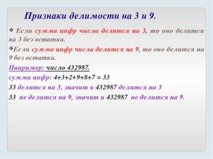 Признаки делимости на 3 и 9. Если сумма цифр числа делится на 3, то оно делит