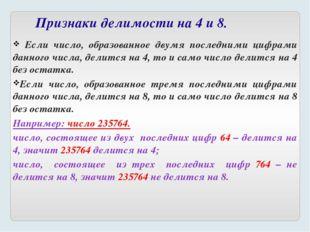 Признаки делимости на 4 и 8. Если число, образованное двумя последними цифрам