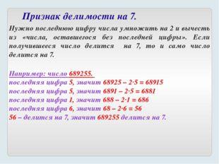 Признак делимости на 7. Нужно последнюю цифру числа умножить на 2 и вычесть и