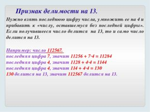 Признак делимости на 13. Нужно взять последнюю цифру числа, умножить ее на 4