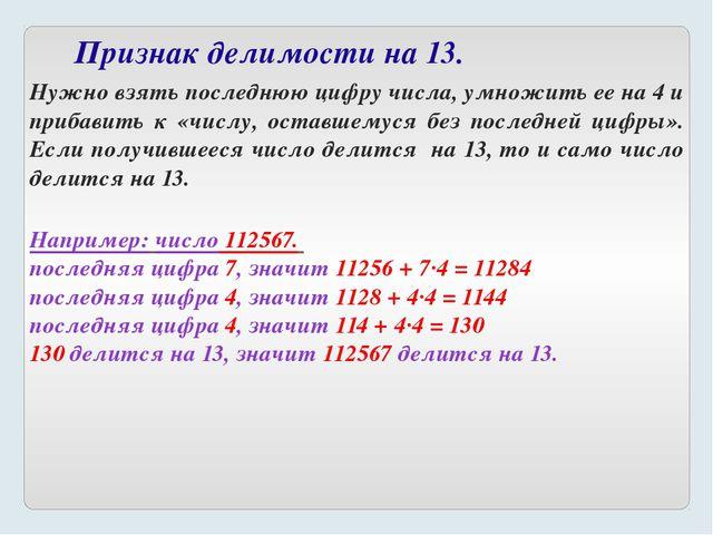 Признак делимости на 13. Нужно взять последнюю цифру числа, умножить ее на 4...