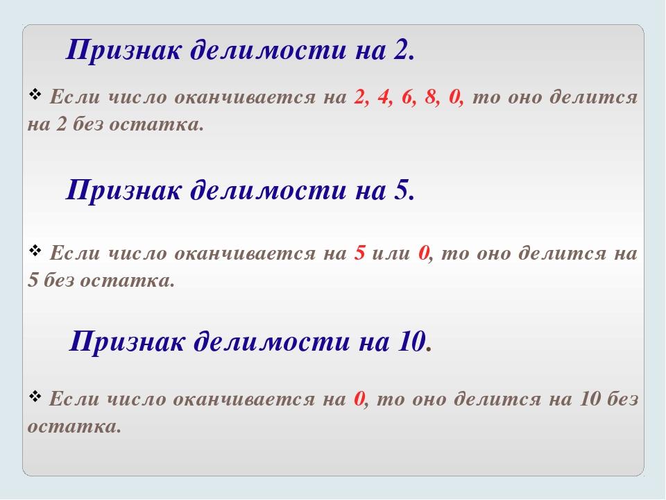 Если число оканчивается на 2, 4, 6, 8, 0, то оно делится на 2 без остатка. П...