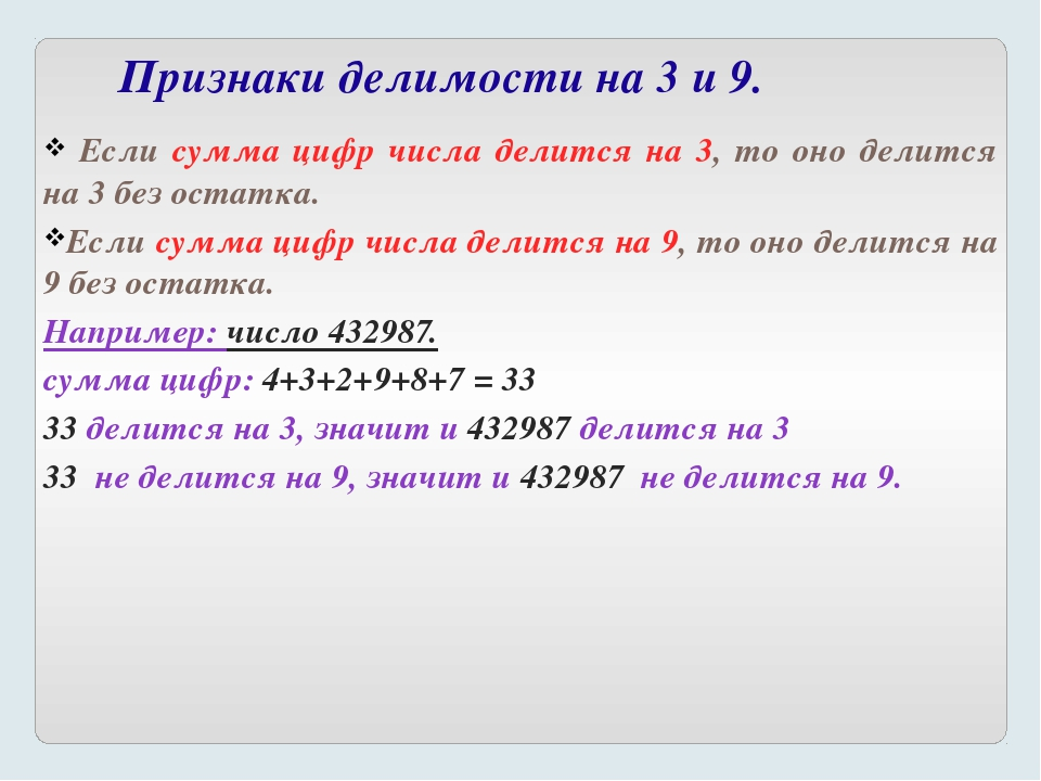 Признаки делимости на 3 и 9. Если сумма цифр числа делится на 3, то оно делит...
