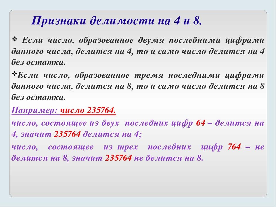 Признаки делимости на 4 и 8. Если число, образованное двумя последними цифрам...