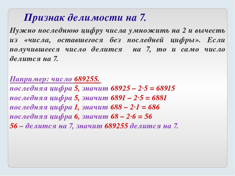 Признак делимости на 7. Нужно последнюю цифру числа умножить на 2 и вычесть и...