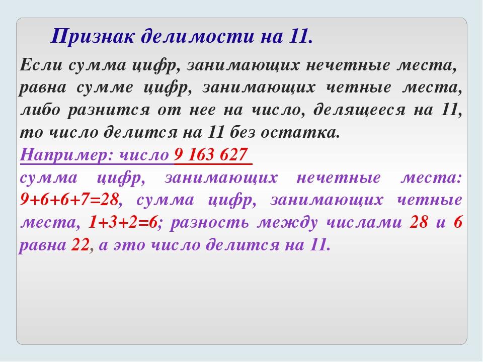 Признак делимости на 11. Если сумма цифр, занимающих нечетные места, равна су...
