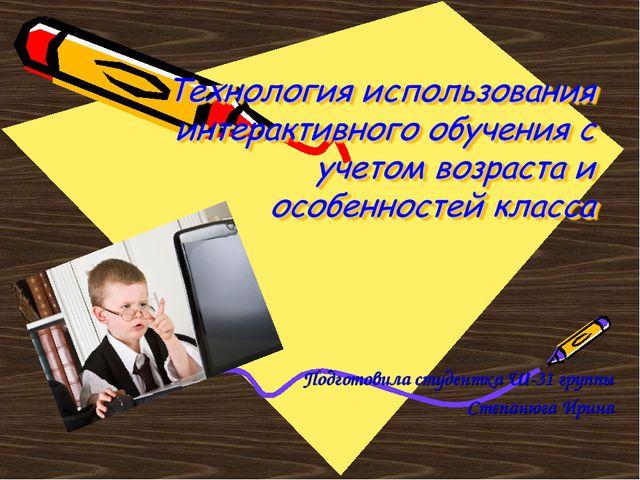 Подготовила студентка Ш-31 группы Степанюга Ирина