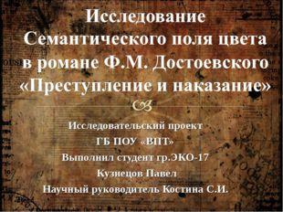 Исследовательский проект ГБ ПОУ «ВПТ» Выполнил студент гр.ЭКО-17 Кузнецов Пав
