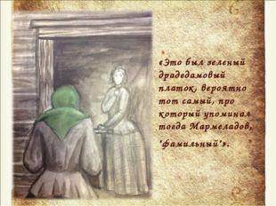 «Это был зеленый драдедамовый платок, вероятно тот самый, про который упомина