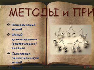 Описательный метод Метод компонентного (статического) анализа Семантико-сти