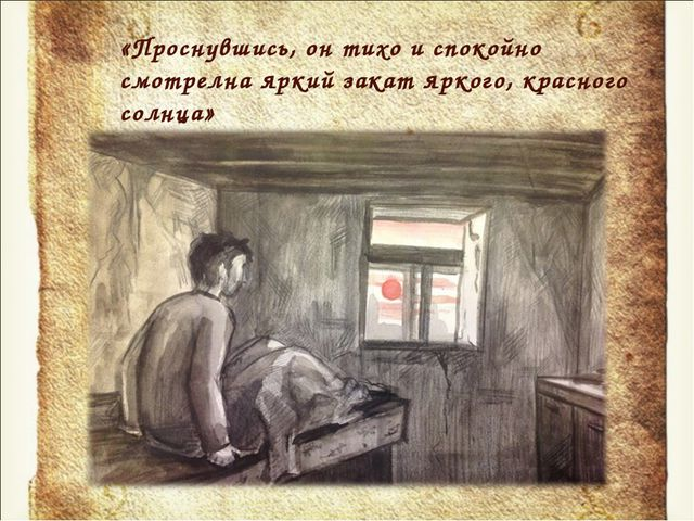 «Проснувшись, он тихо и спокойно смотрелнаяркийзакатяркого,красного солнца»
