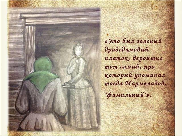 «Это был зеленый драдедамовый платок, вероятно тот самый, про который упомина...