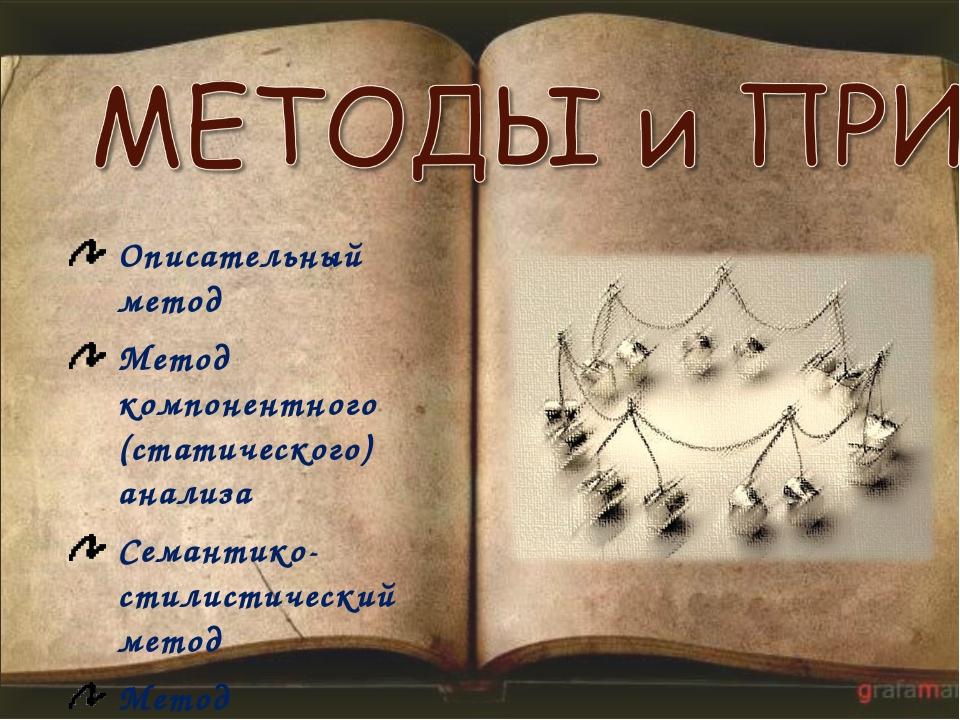 Описательный метод Метод компонентного (статического) анализа Семантико-сти...