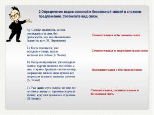 2.Определение видов союзной и бессоюзной связей в сложном предложении. Соотне