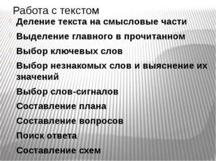 Работа с текстом Деление текста на смысловые части Выделение главного в прочи