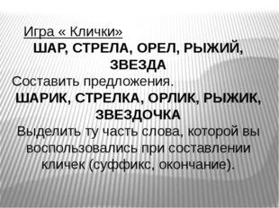 ШАР, СТРЕЛА, ОРЕЛ, РЫЖИЙ, ЗВЕЗДА Составить предложения. ШАРИК, СТРЕЛКА, ОРЛИ