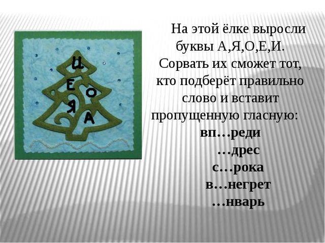 На этой ёлке выросли буквы А,Я,О,Е,И. Сорвать их сможет тот, кто подберёт пр...