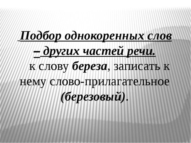 Подбор однокоренных слов – других частей речи. к слову береза, записать к н...