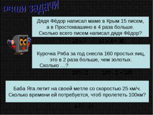 Дядя Фёдор написал маме в Крым 15 писем, а в Простоквашино в 4 раза больше.