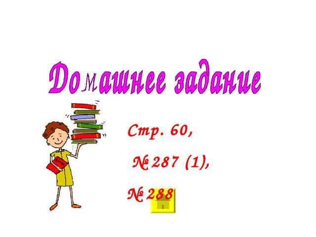 Стр. 60, № 287 (1), № 288