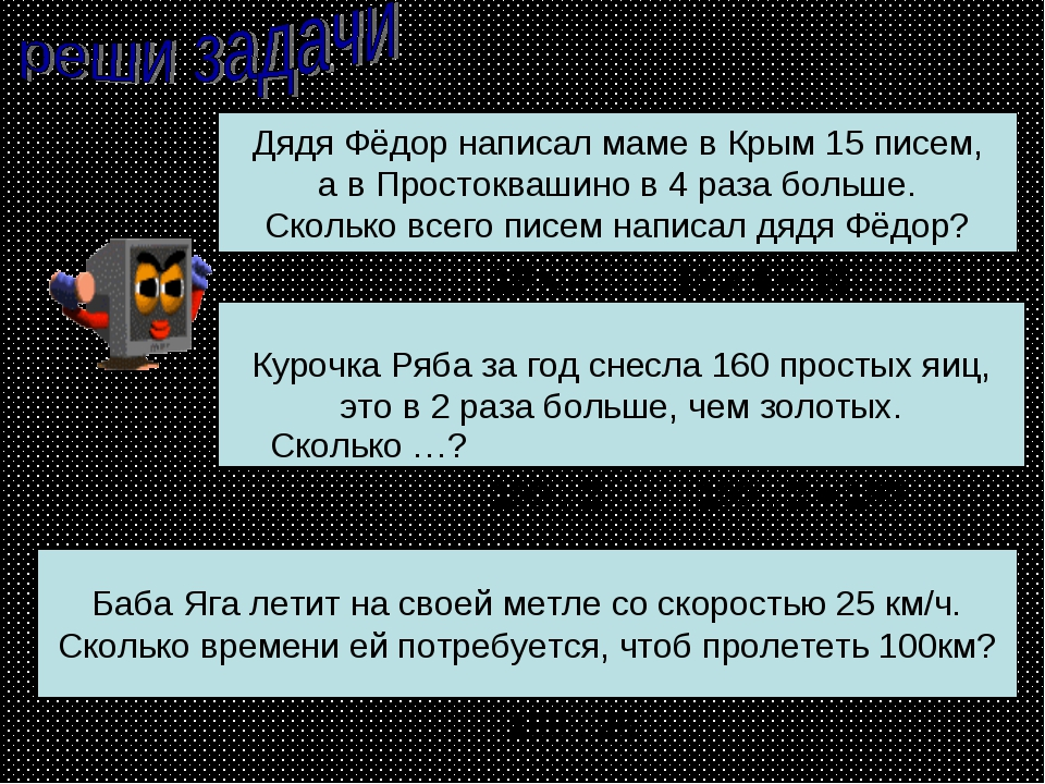 Дядя Фёдор написал маме в Крым 15 писем, а в Простоквашино в 4 раза больше....