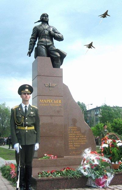 Алексей Маресьев памятник